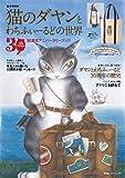 猫のダヤンとわちふぃーるどの世界 30周年アニバーサリーブック (e-MOOK 宝島社ブランドムック) 画像