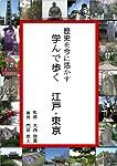 歴史を今に活かす 学んで歩く 江戸・東京