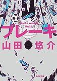 ブレーキ (角川文庫)