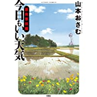 今日もいい天気 原発事故編 (アクションコミックス)