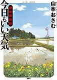 今日もいい天気 原発事故編 / 山本 おさむ のシリーズ情報を見る