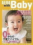 AERA with Baby 自信を育てるしつけ編―0歳からの子育てバイブル 特集:叱り方・ほめ方 (AERA Mook) 画像