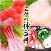 【海鮮丼】三種の神器丼セット( マグロ と 甘エビ と イカ の海鮮丼 5人前)