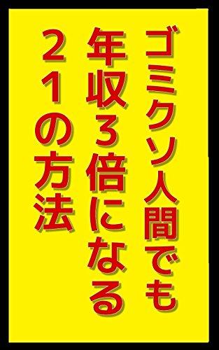 ゴミクソ人間でも年収3倍になる21の方法: うんこ腕相撲で強くなる!? ふざけて学ぶシリーズ (笑撃文庫)
