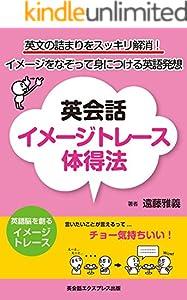英会話イメージトレース体得法―英文の詰まりをスッキリ解消! イメージをなぞって身につける英語発想
