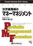 DVD 世界最高峰のマネーマネジメント (<DVD>)