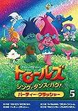 トロールズ:シング・ダンス・ハグ!Vol.5 [DVD]