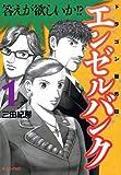 エンゼルバンク / 三田 紀房 のシリーズ情報を見る