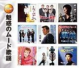 魅惑の ムード歌謡 CD2枚組 2CD-405