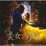 美女と野獣 オリジナル・サウンドトラック(日本語版)
