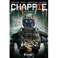 チャッピー  CHAPPIE (吹替版)