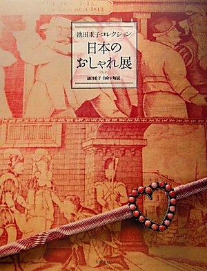 池田重子コレクション 日本のおしゃれ展の詳細を見る