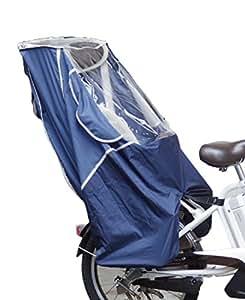 [レイコム]reicom 後ろ用オリジナル 子供乗せ自転車チャイルドシート レインカバー/ネイビー