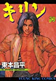 キリン(33) (ヤングキングコミックス)