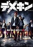 デメキン[DVD]
