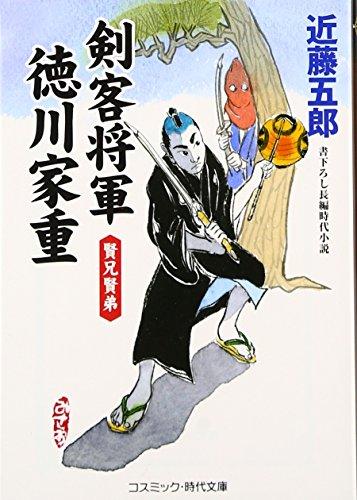 剣客将軍 徳川家重―賢兄賢弟 (コスミック・時代文庫)