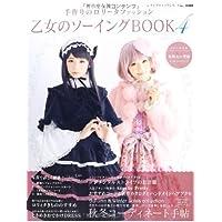 乙女のソーイングBOOK4 (レディブティックシリーズno.3680)