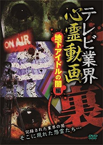 テレビ業界 裏 心霊動画 地下アイドルの闇編 [DVD]