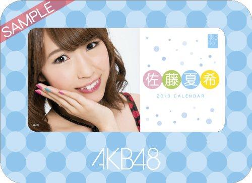 卓上 AKB48-139佐藤 夏希 カレンダー 2013年