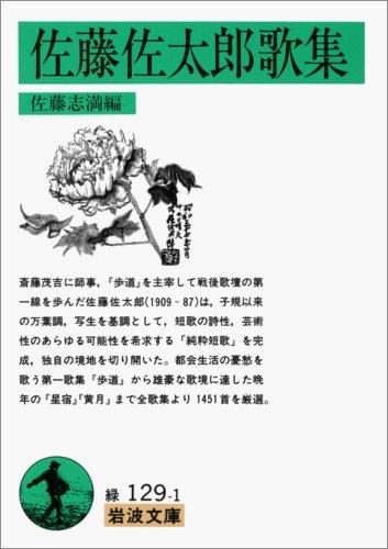 佐藤佐太郎歌集 (岩波文庫)の詳細を見る