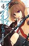 クイーンズ・クオリティ 4 (Betsucomiフラワーコミックス)