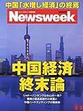 Newsweek (ニューズウィーク日本版) 2013年 9/3号 [中国経済終末論]