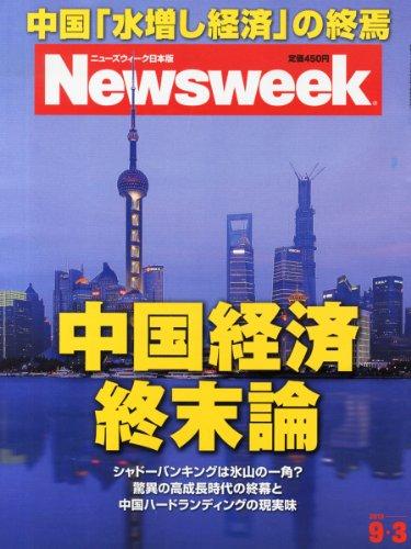 Newsweek (ニューズウィーク日本版) 2013年 9/3号 [中国経済終末論]の詳細を見る