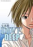 DIVE DEEP (moment)