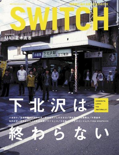 SWITCH Vol.23 No.5 (スイッチ2005年5月号) 特集:下北沢は終わらない 第2特集:UA 正木高志 [SOUNDS FROM THE WOODS]の詳細を見る