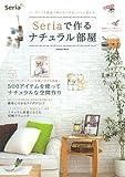 Seriaで作るナチュラル部屋 (Gakken Mook)