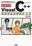 はじめてのVisual C++プログラミング講座 (I・O BOOKS)