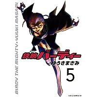 鉄腕バーディー(5) (ヤングサンデーコミックス)