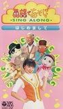 NHK英語であそぼ SING ALONG はじめまして[VHS]