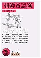 朝鮮童謡選 (岩波文庫)