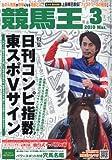 競馬王 2010年 03月号 [雑誌]