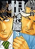 恨まれ屋 3 (ヤングキングコミックス)