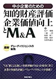 中小企業のための知的財産評価・企業価値向上とM&A―最新デューディリジェンスの実務
