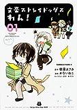 文豪ストレイドッグス わん! (1) (角川コミックス・エース)