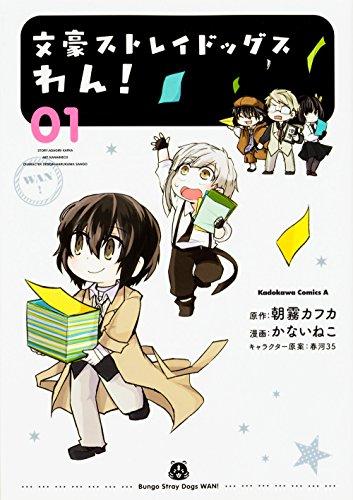 文豪ストレイドッグス わん! (1) (角川コミックス・エース)の詳細を見る