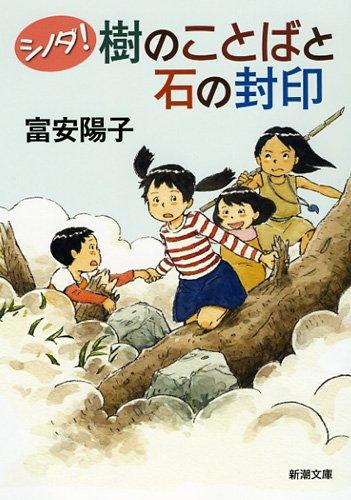 シノダ!樹のことばと石の封印 (新潮文庫)の詳細を見る