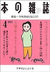 4月 アサリぷくぷく号 No.346