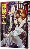 神咲ネム―ネムノキ (CLAPコミックス 7)