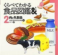くらべてわかる食品図鑑〈2〉肉と乳製品 (くらべてわかる食品図鑑 2)