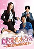 [DVD]自己発光オフィス~拝啓 運命の女神さま! ~ DVD-BOX1