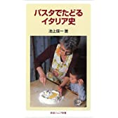 パスタでたどるイタリア史 (岩波ジュニア新書)