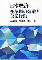 日本経済 変革期の金融と企業行動
