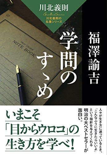 福澤諭吉 学問のすゝめ (川北義則の名著シリーズ)の詳細を見る
