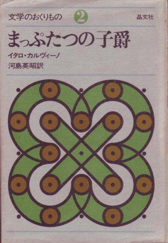 まっぷたつの子爵 (1971年) (文学のおくりもの〈2〉)の詳細を見る