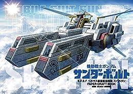 機動戦士ガンダム サンダーボルト 9 ペーパークラフト付き限定版 (ビッグコミックススペシャル)