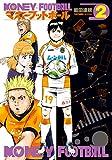 マネーフットボール 2 (芳文社コミックス)
